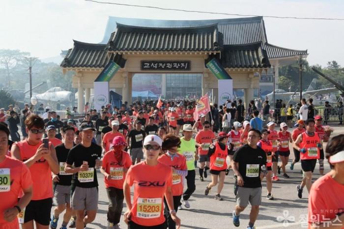 보도자료(제16회 철원DMZ국제평화마라톤대회)q.JPG
