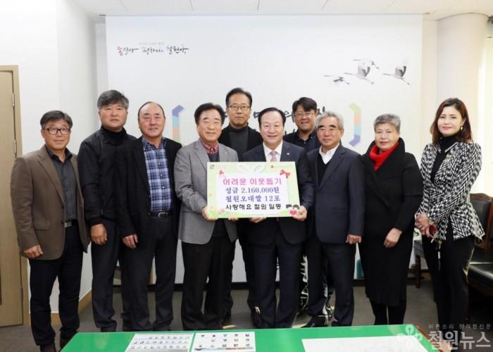 보도자료(봉사단체 이웃돕기성금).JPG