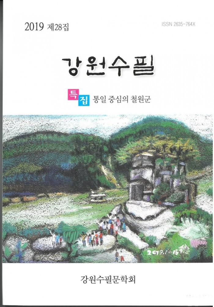 보도자료(강원수필철원특집).jpg