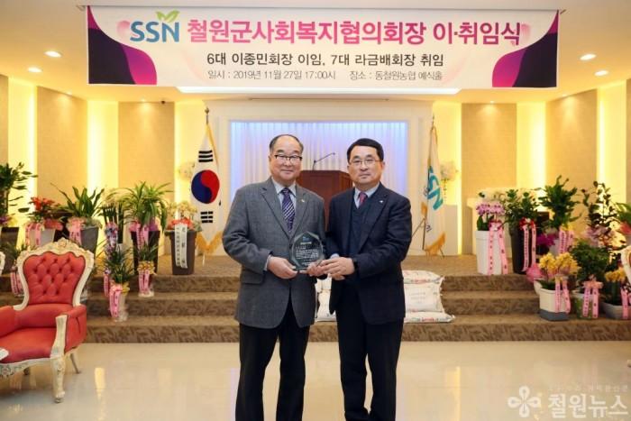 철원군사회복지협의회장 이취임식1.JPG