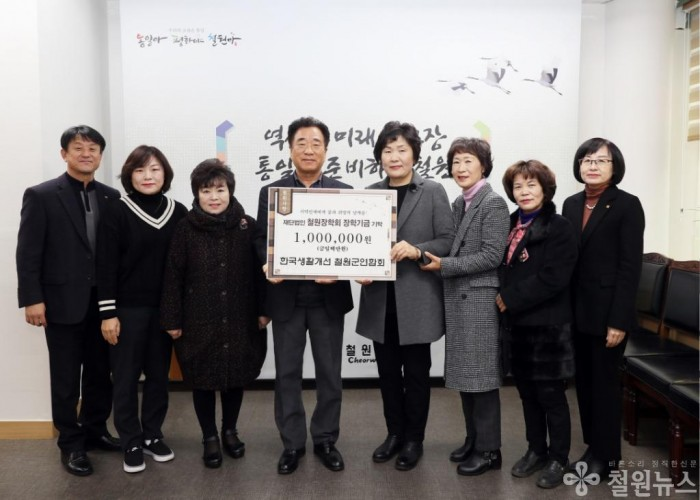 보도자료(장학금 성금 기탁 잇따라)생활개선연합회.JPG