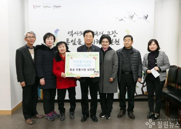 보도자료(동송전통시장 상인회 성금 전달).JPG