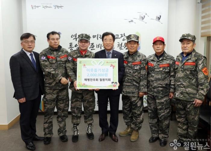 보도자료(해병대전우회 철원지회 어려운 이웃 성금 전달식 전달).JPG
