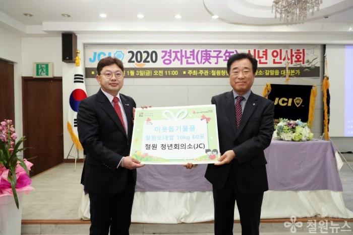 보도자료(철원 청년회의소 철원오대쌀 전달).JPG