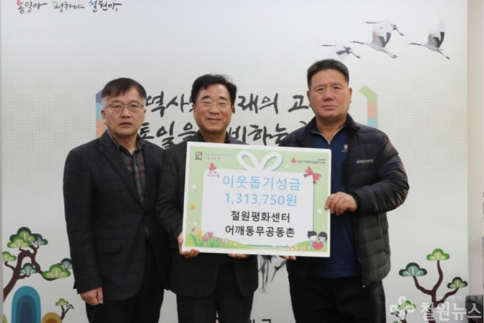 보도자료(철원평화센터, 어깨동무공동촌 이웃돕기 성금 전달식)2.jpg