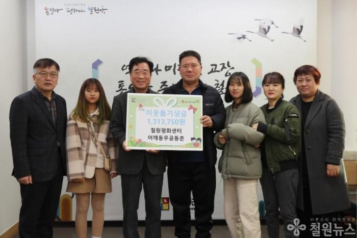 보도자료(철원평화센터, 어깨동무공동촌 이웃돕기 성금 전달식).jpg