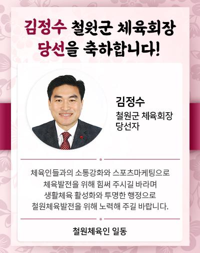 김정수-철원군-체육회장-당선-팝업.jpg