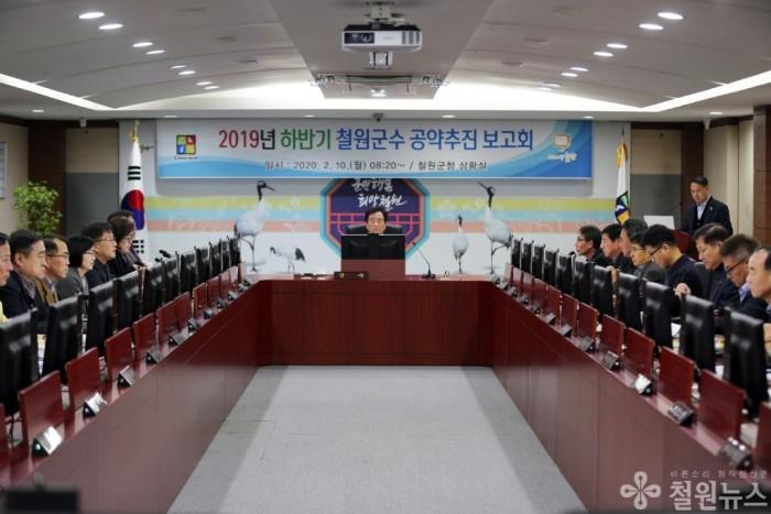 보도자료(철원군 공약추진 보고회 개최)1.JPG