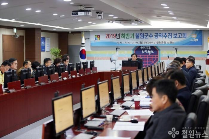 보도자료(철원군 공약추진 보고회 개최)2.JPG