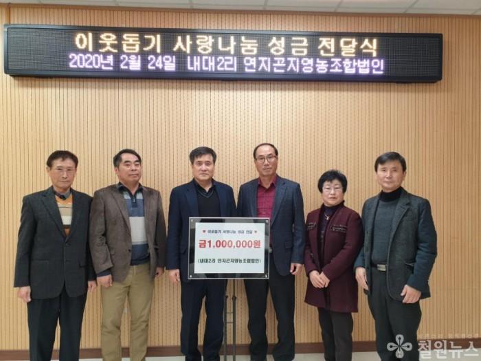 보도자료(성금-내대2리 연지곤지영농조합법인).jpg