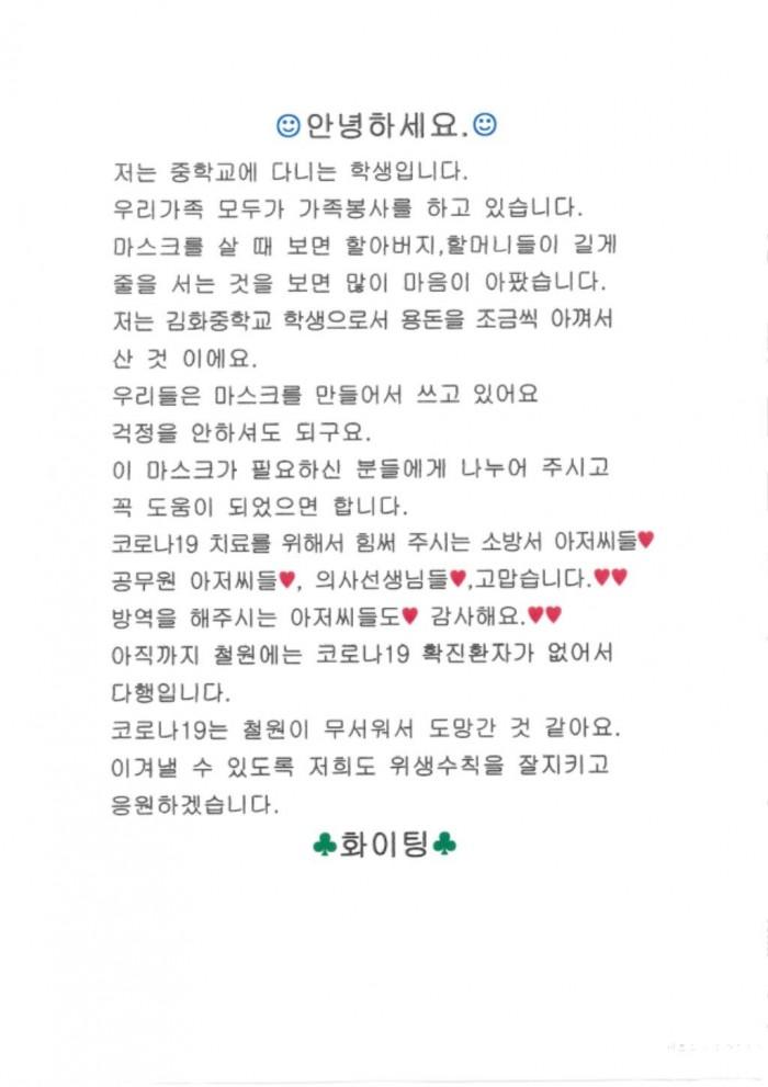 보도자료(한중학생의 마스크 선물)_편지글 (1).jpg