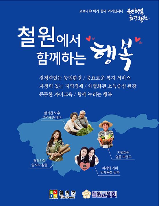 200521_철원행복(팝업)광고.jpg