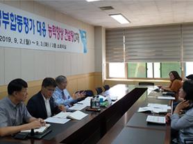 철원군, 2019년 정부합동평가 대응 능력향상 컨설팅 실시