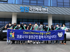 철원군 체육시설'사회적 거리두기'현장점검