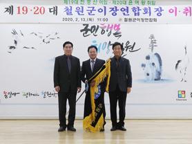 철원군이장연합회장 이· 취임식