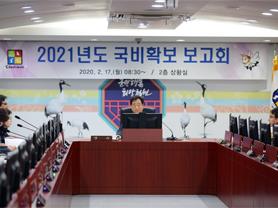 철원군, '21년도 국비확보 보고회 개최
