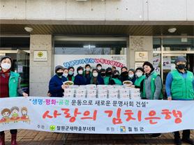 철원군새마을부녀회, 2020 사랑의 김치은행