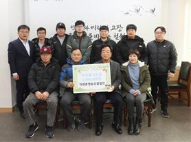 자연촌 영농조합법인 이웃돕기 성금 기탁