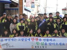 철원소방서, 설맞이 전통시장 소방홍보 캠페인 및 장보기 행사 추진