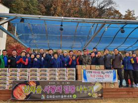 김화읍새마을부녀회, 김장나누기 & 한돈 나눔 행사 실시