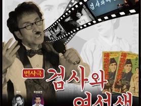 철원군, 설 특선'추억의 변사극'개최
