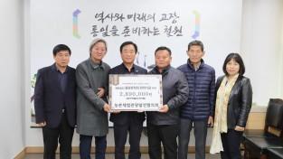 철원농촌체험관광발전협의회, 철원장학회 장학기금 기탁