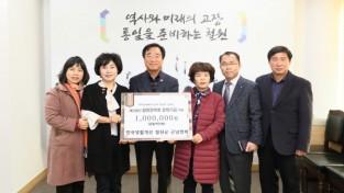 한국생활개선 철원군 근남면회 철원장학회 장학기금 기탁