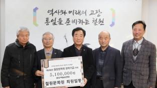 철원문화원, 회원일동 장학금 기탁