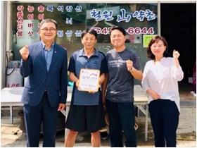 철원군 착한가게 철원 171호점 현판식 개최