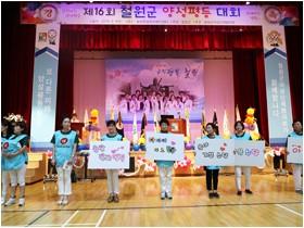철원군, 양성평등대회 성황리에 개최