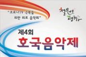 태봉합창단, 6월 호국의 달 기념 제4회 호국음악제 개최