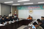 철원소방서, 하반기 유관기관 합동 긴급대응기관협의회 개최