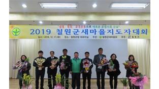 철원군새마을회, 2019 철원군새마을지도자대회 열려