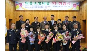 철원소방서, 의용소방대장 이,취임식 행사 개최