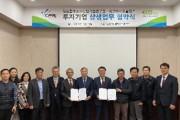 철원플라즈마산업단지 투자기업 상생업무 협약체결