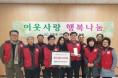 갈말읍 지역사회보장협의체 이웃돕기 성금 전달