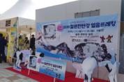 철원군, 서울 청량리 역사 광장에서 철원관광홍보캠페인 행사 개최