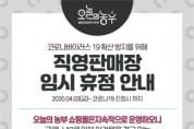 """철원로컬푸드 온라인 쇼핑물 지속 운영 """"우리 농산물 이용 당부"""""""