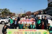 새마을지도자철원군협의회, 사랑의 쌀 나눔 운동