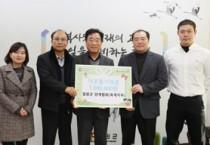 철원군 양계협회 육계지부, 어려운 이웃돕기 성금 전달식 전달