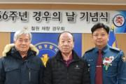 철원경찰서, 제56주년 경우의 날 행사 개최
