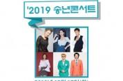 철원군, 2019 송년콘서트 및 청소년페스티벌 개최