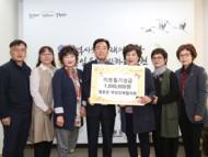 철원군 여성단체협의회, 이웃돕기성금 기탁