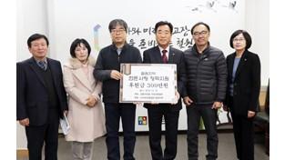 한돈협회 재단법인 철원장학회 장학기금 기탁