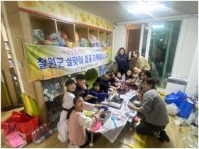 """철원군자원봉사센터, 설맞이 사랑 나눔 자원봉사활동 실시 2020 자원봉사활동을 통한 """"행복 나눔 사랑 나눔"""""""