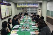 희망복지지원단, 철원군지역사회보장협의체 통합사례회의
