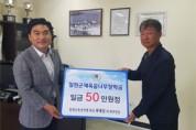 철원군육상연맹, 체육꿈나무 장학금 50만원 기탁