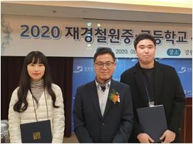 재경 철원중•고동문회 신년회, 지역후배 장학금 전달