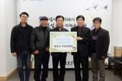 철원군 이장협의회, 어려운 이웃돕기 성금 기탁