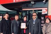 철원군·철원군지역사회보장협의체  착한가게 철원 173호점 현판식 개최
